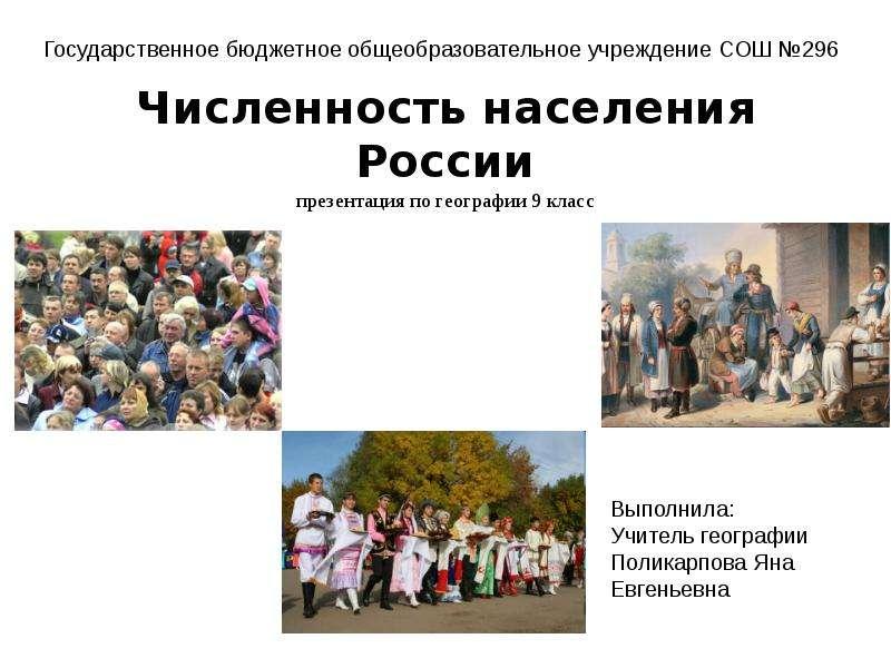 Презентация На тему Численность населения России
