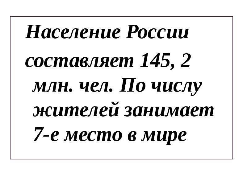 Население России Население России составляет 145, 2 млн. чел. По числу жителей занимает 7-е место в
