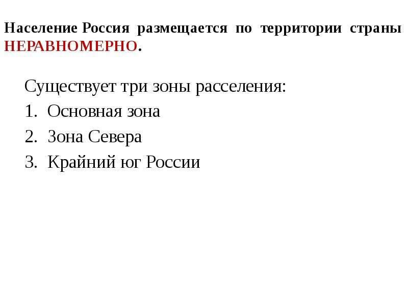 Население Россия размещается по территории страны НЕРАВНОМЕРНО. Существует три зоны расселения: Осно
