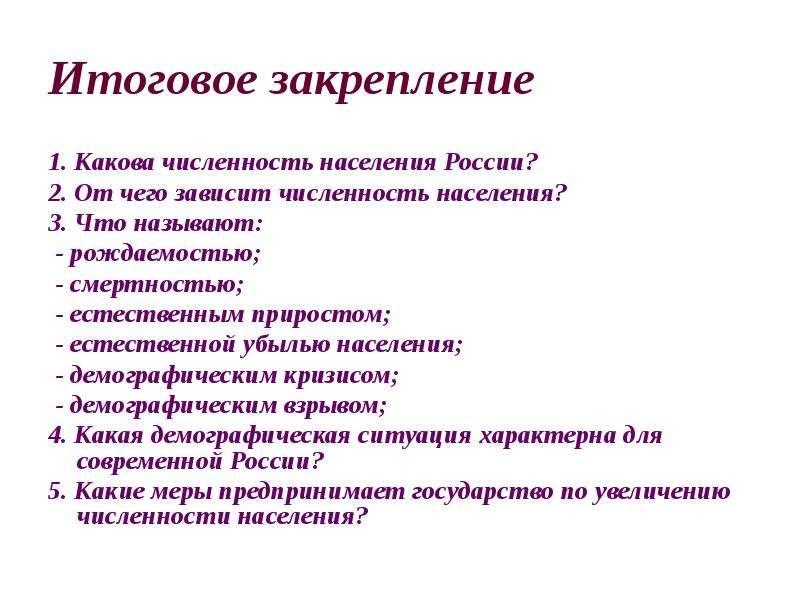 Итоговое закрепление 1. Какова численность населения России? 2. От чего зависит численность населени