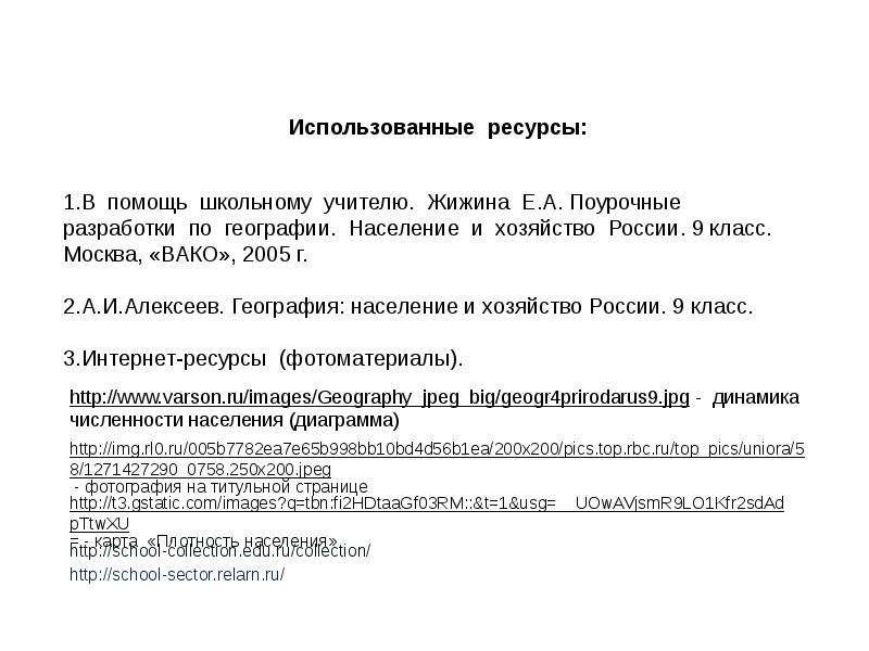 На тему Численность населения России, слайд 21