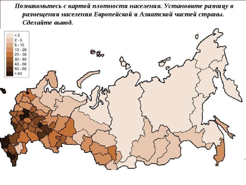 Познакомьтесь с картой плотности населения. Установите разницу в размещении населения Европейской и