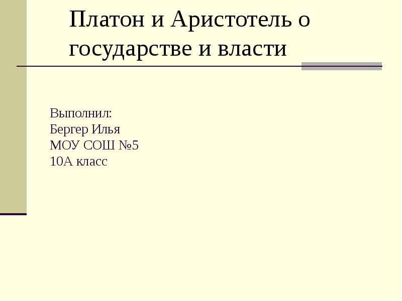Презентация Платон и Аристотель о государстве и власти