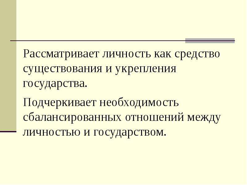 Платон и Аристотель о государстве и власти, слайд 6