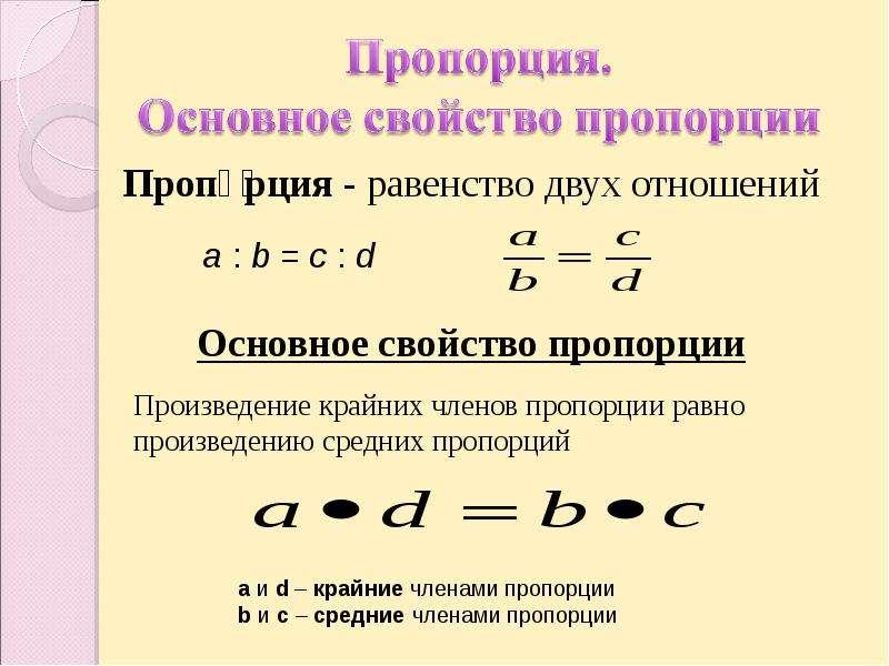 урок математики 6 класс пропорция основное свойство пропорции есть обращение