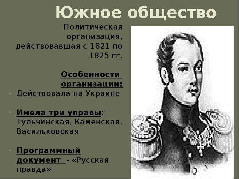 Южное общество Политическая организация, действовавшая с 1821 по 1825 гг. Особенности организации: Д