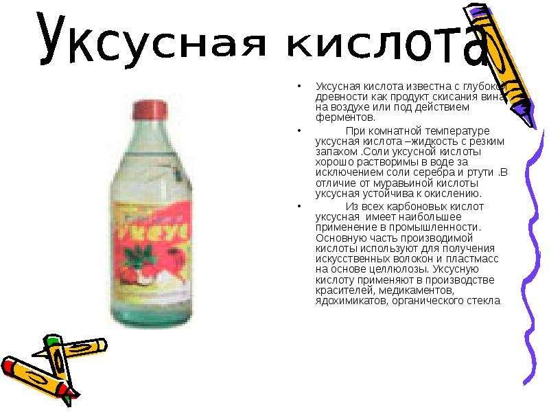 Уксус, лимонная кислота - как развести, как применять - Простые рецепты