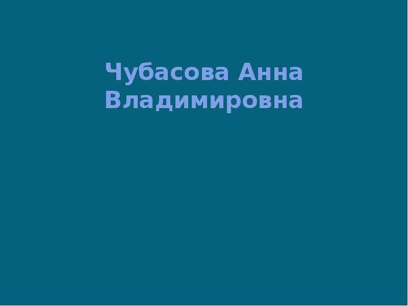 Чубасова Анна Владимировна