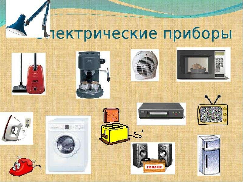 Электрические приборы в домашних условиях