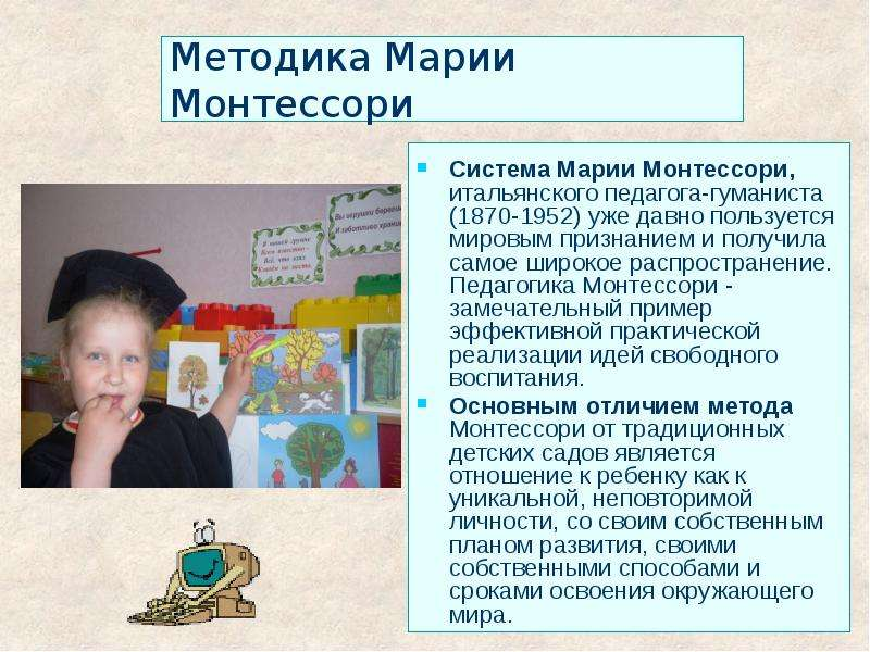 language essay montessori Free maria montessori papers, essays, and research papers.