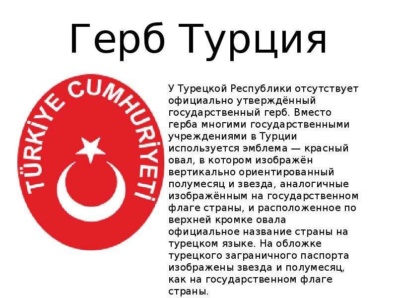 фото герб турции масло