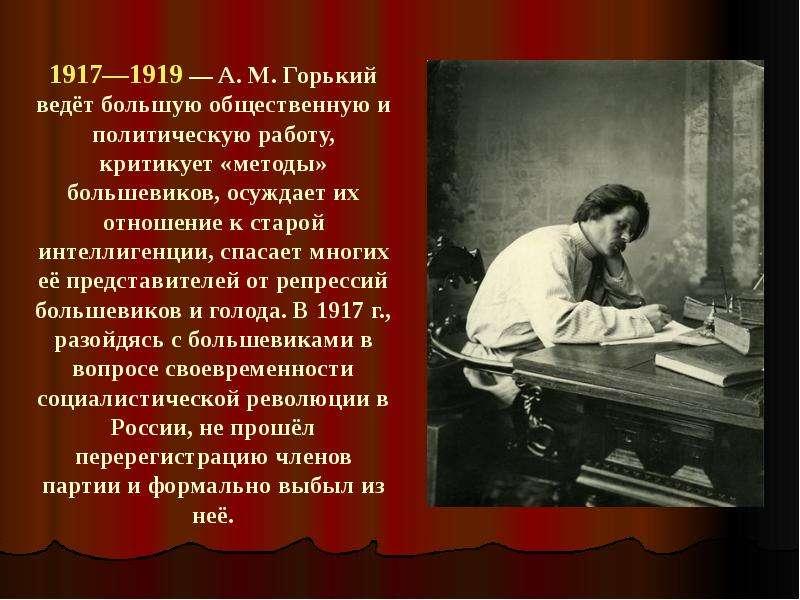 Реферат Максим Горький Стихотворение Незнакомка