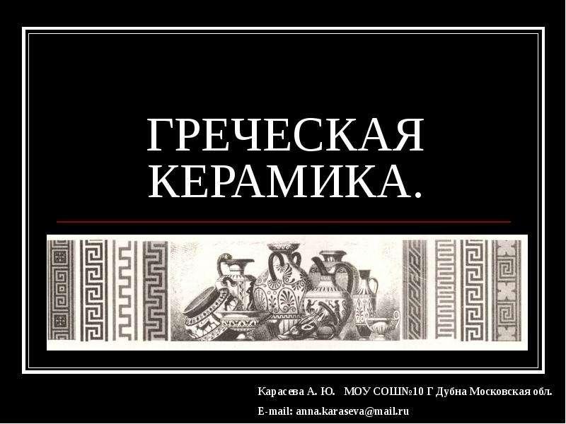 Презентация На тему ГРЕЧЕСКАЯ КЕРАМИКА.