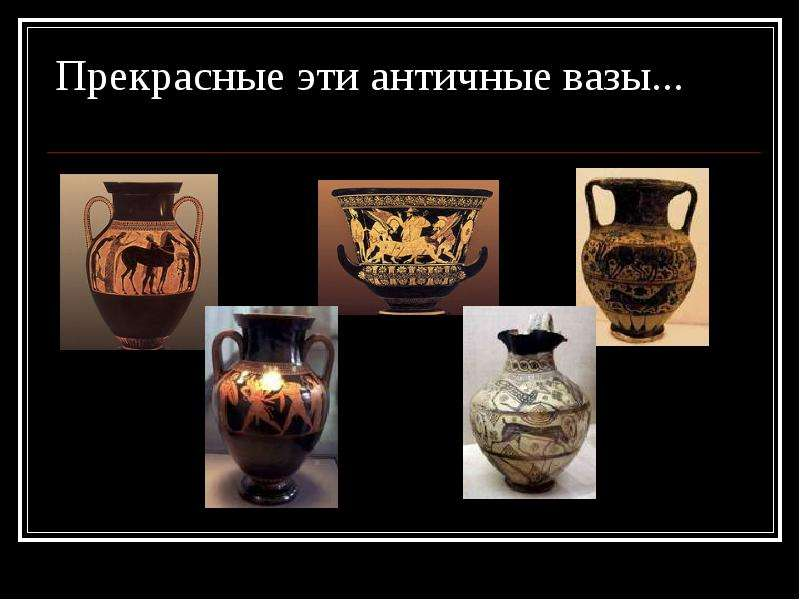 Прекрасные эти античные вазы. . .