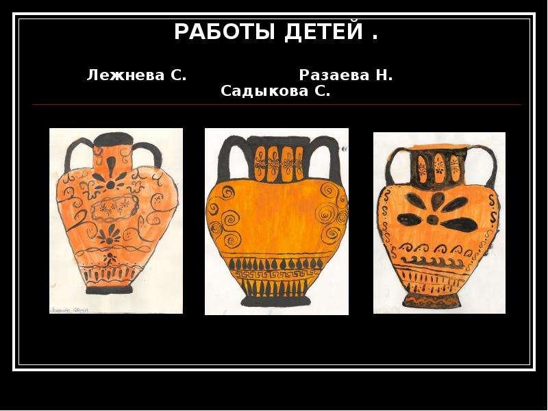 РАБОТЫ ДЕТЕЙ . Лежнева С. Разаева Н. Садыкова С.