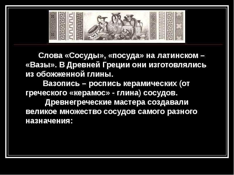 На тему ГРЕЧЕСКАЯ КЕРАМИКА., слайд 3