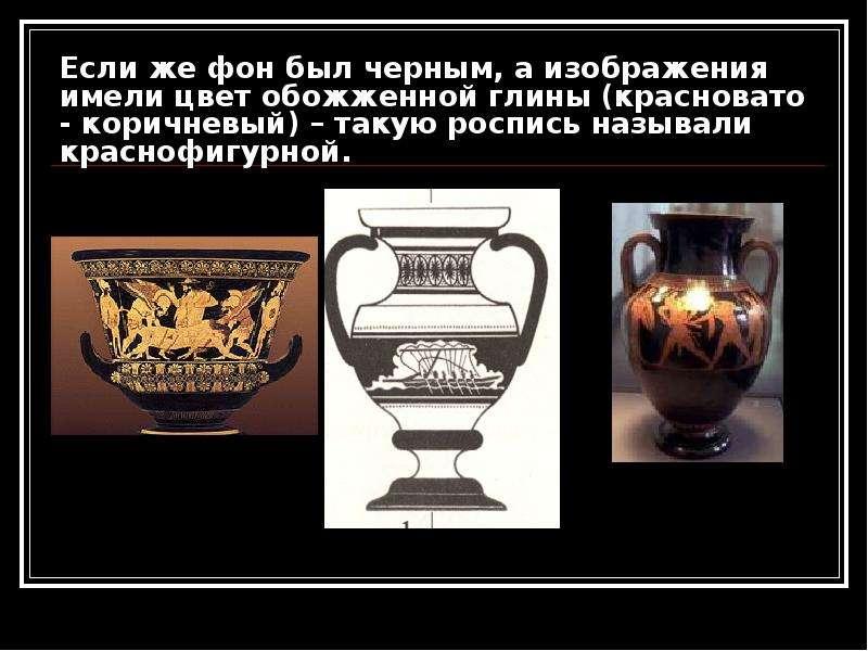 Если же фон был черным, а изображения имели цвет обожженной глины (красновато - коричневый) – такую