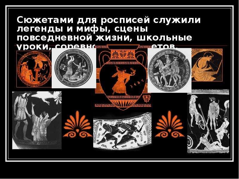 Сюжетами для росписей служили легенды и мифы, сцены повседневной жизни, школьные уроки, соревнования