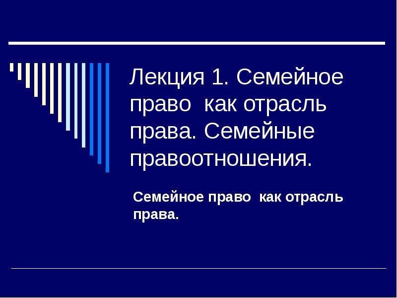 opeka-i-popechitelstvo-prezentatsiya-prava-institut-grazhdanskogo