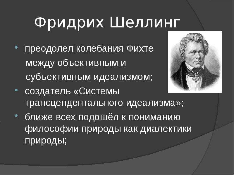 Фридрих Шеллинг преодолел колебания Фихте между объективным и субъективным идеализмом; создатель «Си