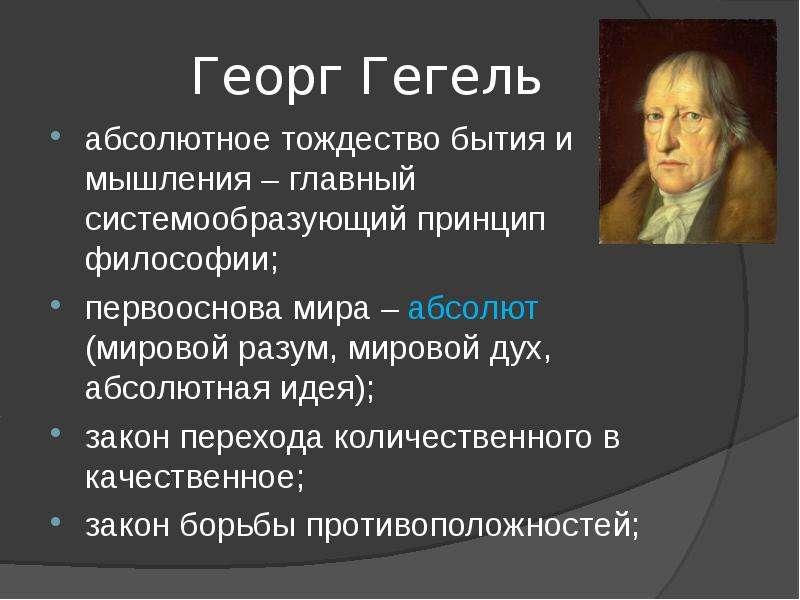 Георг Гегель абсолютное тождество бытия и мышления – главный системообразующий принцип философии; пе