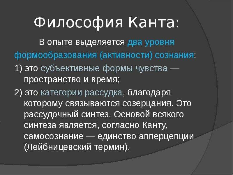Философия Канта: В опыте выделяется два уровня формообразования (активности) сознания: 1) это субъек