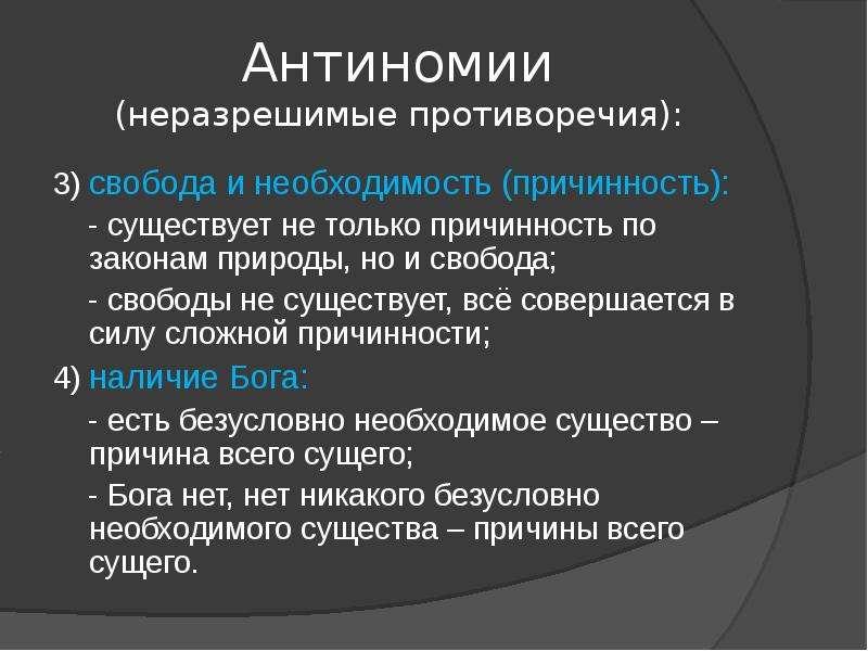 Антиномии (неразрешимые противоречия): 3) свобода и необходимость (причинность): - существует не тол