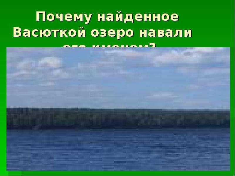 кто-то из рыбаков сказал вот и озеро васюткино
