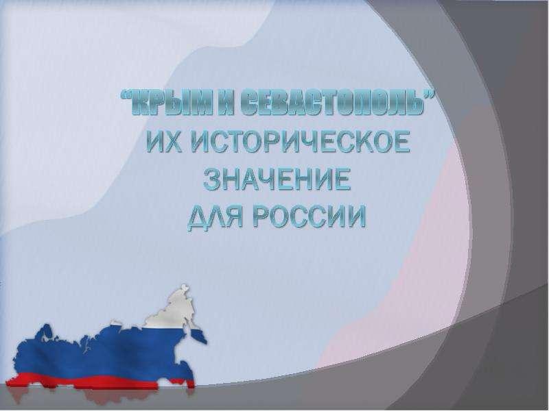 Презентация На тему Крым и Севастополь историческое значение