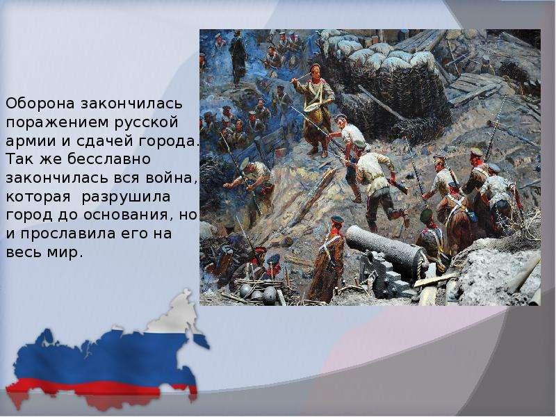 На тему Крым и Севастополь историческое значение, слайд 11