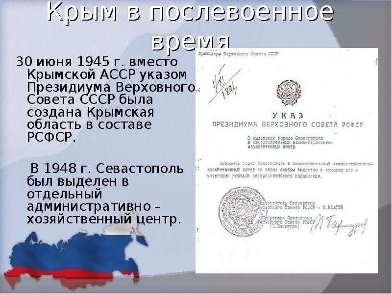 Крым в послевоенное время