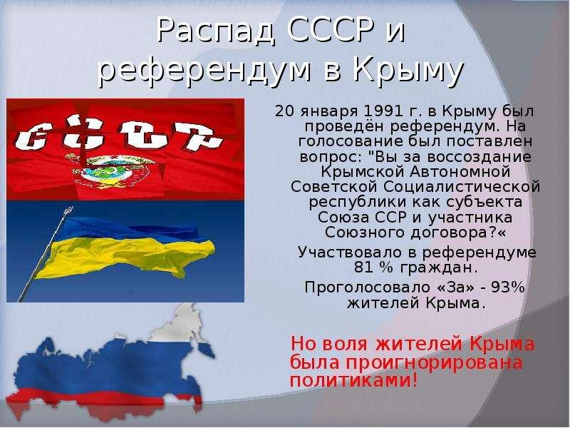 Распад СССР и референдум в Крыму