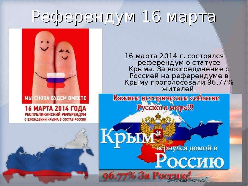Референдум 16 марта