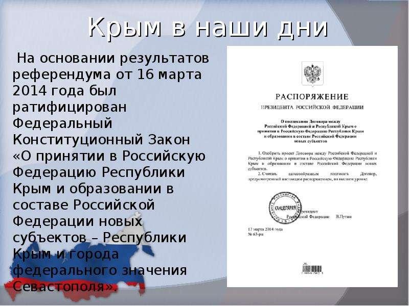 Крым в наши дни