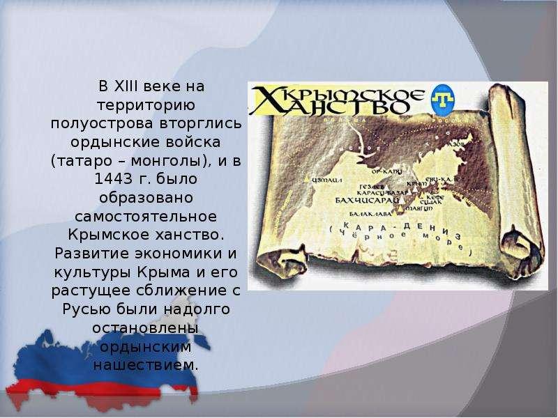 На тему Крым и Севастополь историческое значение, слайд 6