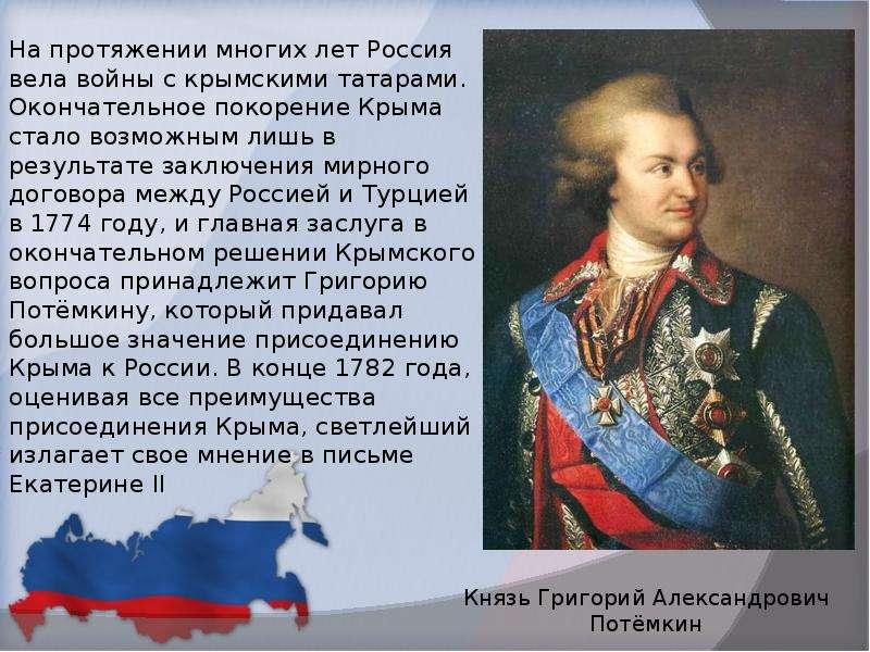 На тему Крым и Севастополь историческое значение, слайд 7