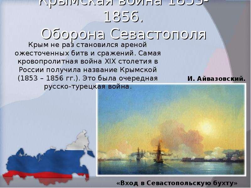 Крымская война 1853-1856. Оборона Севастополя