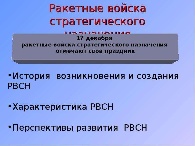 Презентация Ракетные войска стратегического назначения