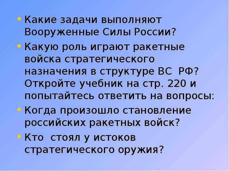 Какие задачи выполняют Вооруженные Силы России? Какие задачи выполняют Вооруженные Силы России? Каку