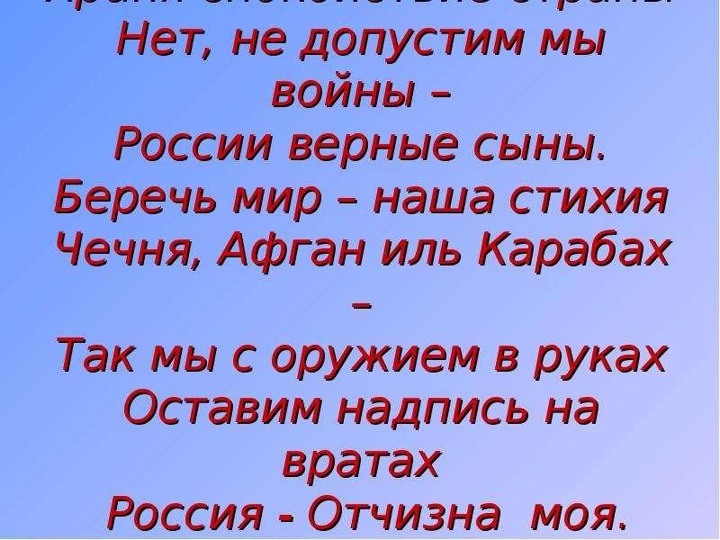 Храня спокойствие страны Нет, не допустим мы войны – России верные сыны. Беречь мир – наша стихия Че