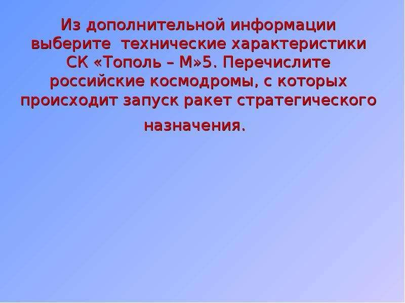 Из дополнительной информации выберите технические характеристики СК «Тополь – М»5. Перечислите росси
