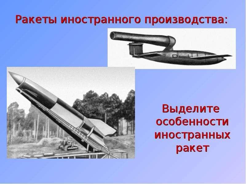 Ракеты иностранного производства: