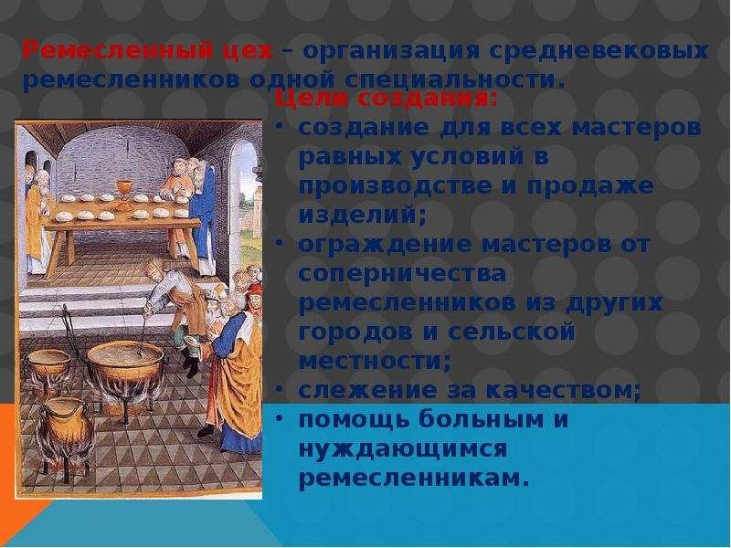 Ремесленный цех - организация средневековых ремесленников одной специальности
