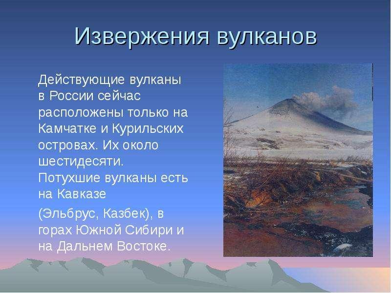 vulkan-nazvanie