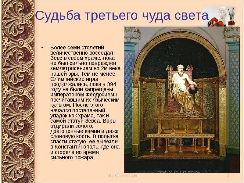 Судьба третьего чуда света Более семи столетий величественно восседал Зевс в своем храме, пока не бы
