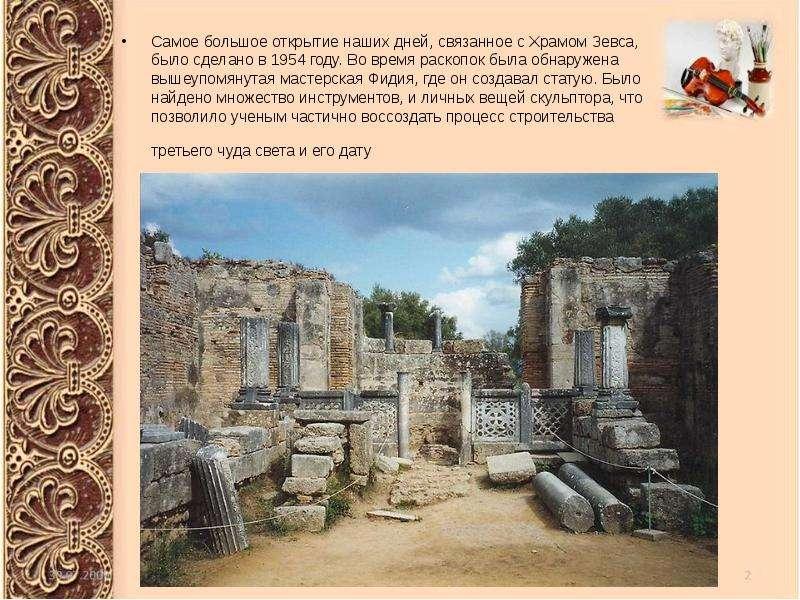 Самое большое открытие наших дней, связанное с Храмом Зевса, было сделано в 1954 году. Во время раск