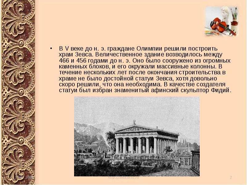 В V веке до н. э. граждане Олимпии решили построить храм Зевса. Величественное здание возводилось ме