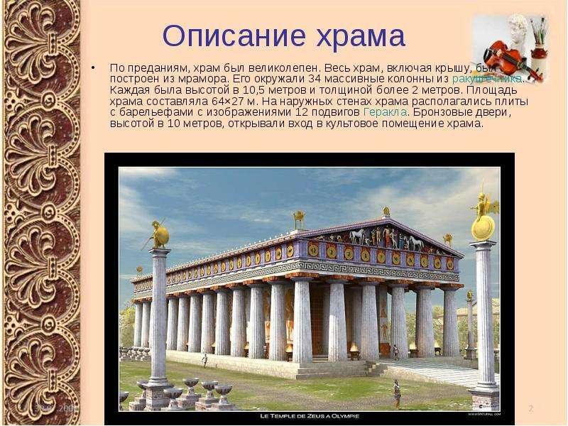 Описание храма По преданиям, храм был великолепен. Весь храм, включая крышу, был построен из мрамора