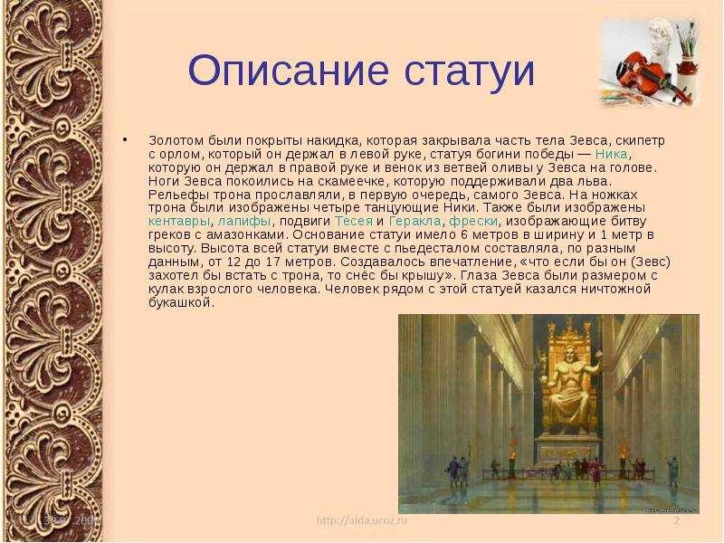 Описание статуи Золотом были покрыты накидка, которая закрывала часть тела Зевса, скипетр с орлом, к