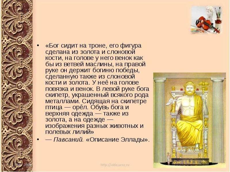 «Бог сидит на троне, его фигура сделана из золота и слоновой кости, на голове у него венок как бы из